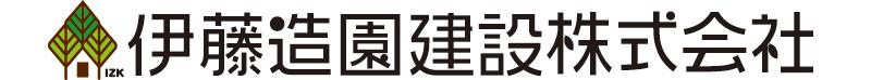 伊藤造園建設株式会社